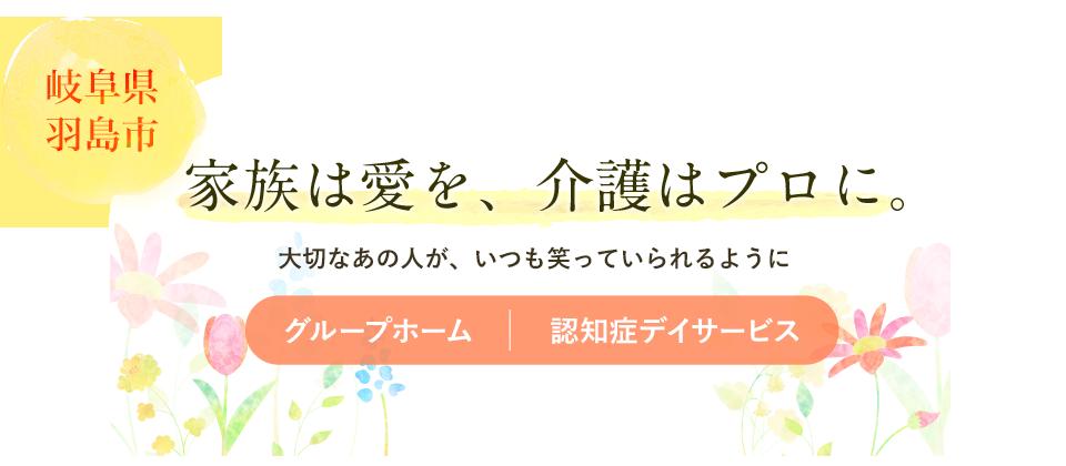 岐阜県羽島市 家族は愛を、介護はプロに。大切なあの人が、いつも笑っていられるように。グループホーム 認知症デイサービス