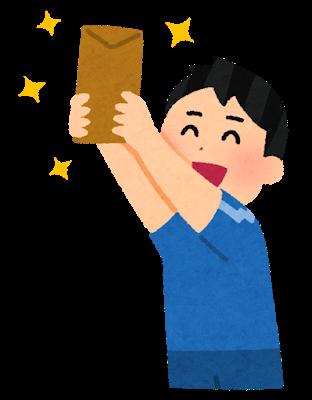 40万円もらえる!?「就職支援金」「再就職準備金」の紹介